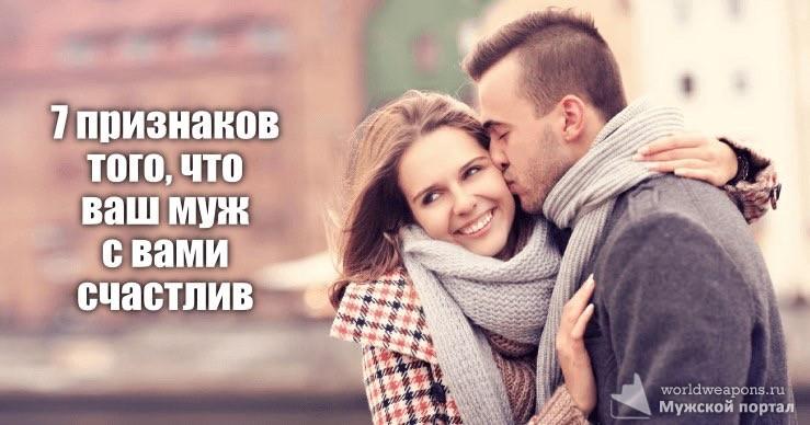 7 признаков того, что ваш муж счастлив в браке.