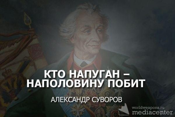 Суворов Александр Васильевич. Цитаты.