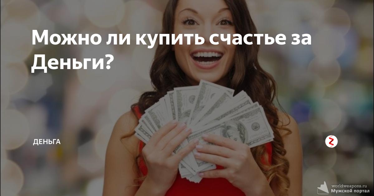 Что нельзя купить за деньги — то можно купить за большие деньги.