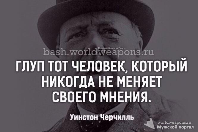 Глуп тот человек, который никогда не меняет своего мнения.