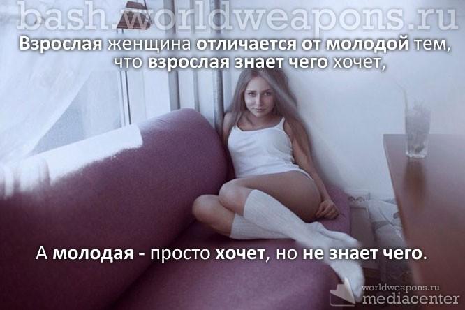 chego-hotyat-molodie-devushki