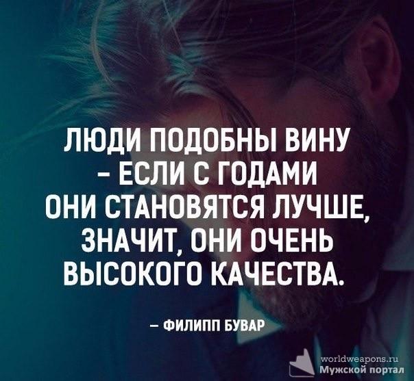 Люди подобны вину - если с годами они становятся лучше, значит, они очень высокого качества.