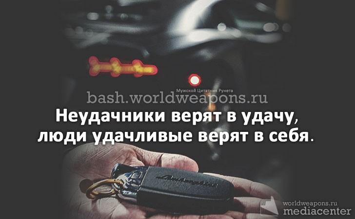 Фото цитаты верь в себя