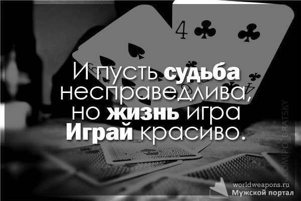 И пусть судьба несправедлива, но жизнь игра, играй красиво.
