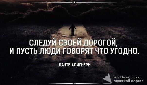 Следуй своей дорогой, и пусть люди говорят что угодно.