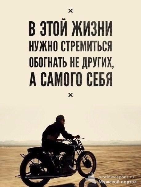 В этой жизни нужно стремиться обогнать не других, а самого себя.