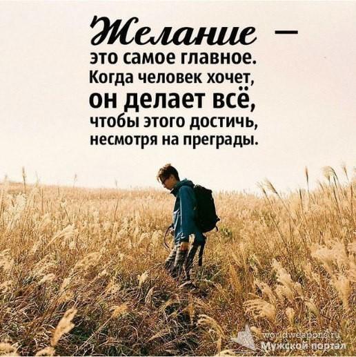 Желание — это самое главное. Когда человек хочет, то он делает всё, чтобы этого достичь, несмотря на преграды.