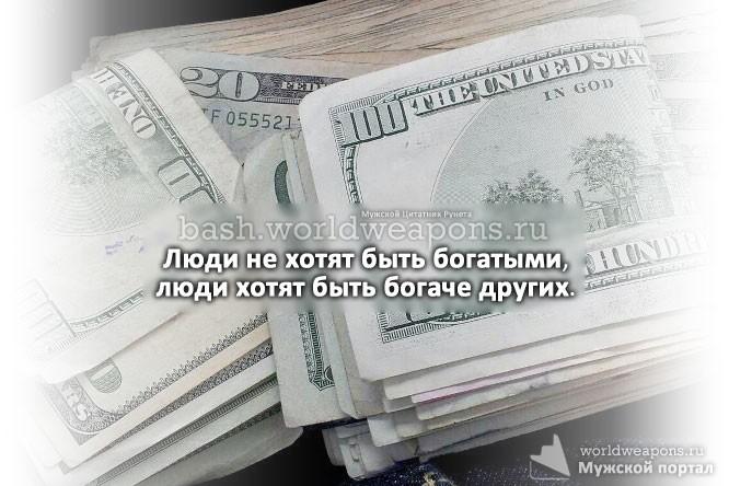 Люди не хотят быть богатыми, люди хотят быть богаче других.