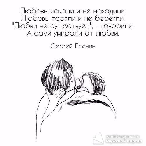 Любовь искали и не находили, Любовь теряли и не берегли. Любви не существует, - Люди говорили. А сами, умирали от любви.
