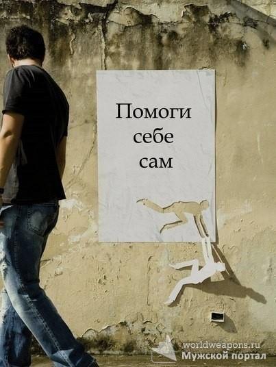 Помоги себе сам...