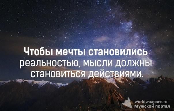 Люби мечтай стремись