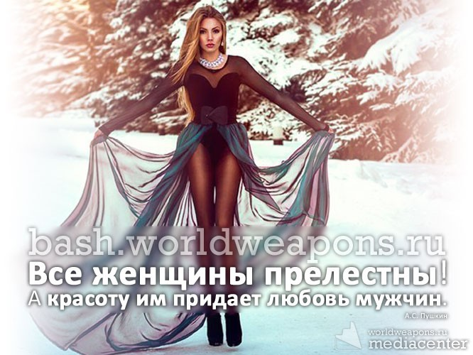 Красоту женщинам придает любовь мужчин