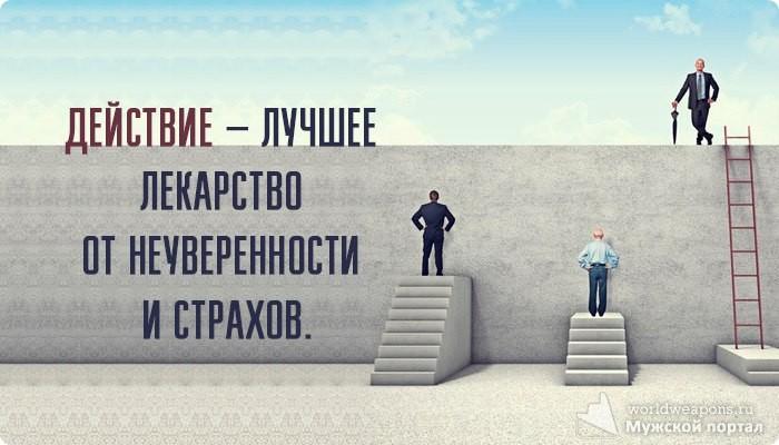 Действие - лучшее лекарство от неуверенности и страхов.