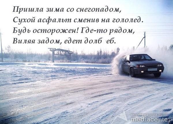 Пришла зима со снегопадом,   Сухой асфальт сменив на гололёд.  Будь осторожен! Где-то рядом,  Виляя задом, едет долбеб.