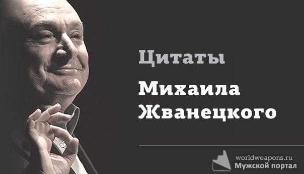 Цитаты Михаила Жванецкого