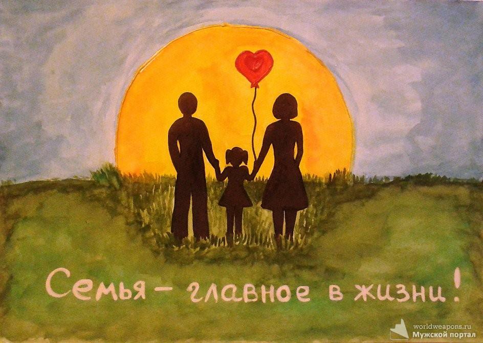 Семья - главное в жизни!