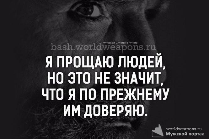 2ce13b15be54 Я прощаю людей, но это не значит, что я по прежнему им доверяю ...