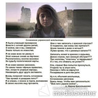 Сочинение Украинской школьницы. Нет слов.
