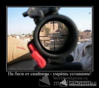 Не беги от снайпера - умрешь уставшим!