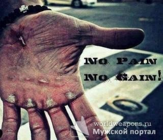 No Pain - No Gain. Нет боли - нет результата.