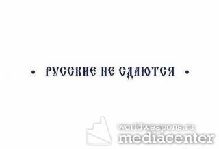 Русские не сдаются. Цитаты о России.