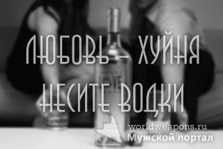 Любовь - хуня.  Несите водки.