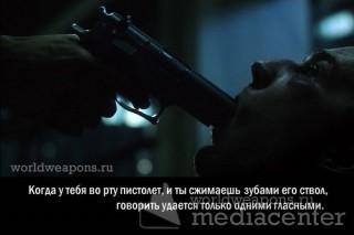 Когда у тебя во рту пистолет, и ты сжимаешь зубами его ствол, говорить удается только одними гласными.