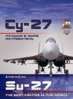 СУ-27 лучший в мире истребитель