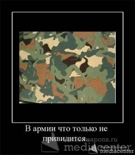 В армии что только не привидится...