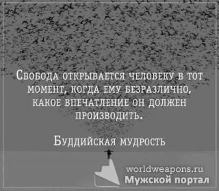 Свобода открывается человеку в тот момент, когда ему безразлично, какое впечатление он должен производить.