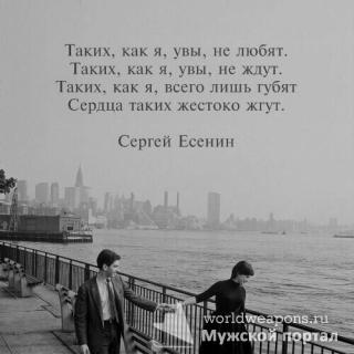 Таких, как я, увы, не любят. Таких, как я, увы, не ждут. Таких, как я, всего лишь губят. Сердца таких жестоко жгут.