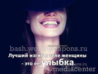Лучший изгиб в теле женщины - это её улыбка. Эксклюзивные фото-цитаты о девушках в Мужском Цитатнике Рунета.