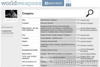 Сервис - скачивания музыки из социальной сети вконтакте.