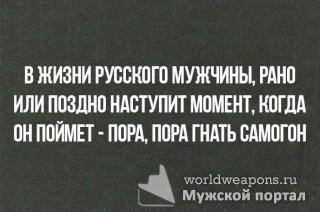В жизни русского мужчины, рано или поздно наступит момент, когда он поймет - пора. Пора гнать самогон.