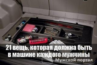 21 вещь, которая должна быть в машине каждого мужчины...