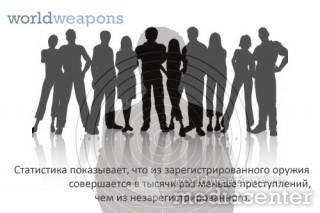 Статистика показывает  что из зарегистрированного оружия...