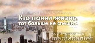 Кто понял жизнь, тот больше не спешит. Красивые авторские фото-цитаты. Эксклюзив Мужского Цитатника Рунета. (c) Станислав Аникин.