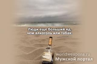 Люди еще больший яд, чем алкоголь или табак.