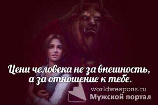 Цени человека не за внешность, а за отношение к тебе. Фото-цитата. Мужской Цитатник Рунета.
