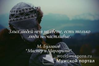 Злых людей нет на свете, есть только люди несчастливые.