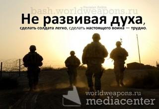 Не развивая духа, сделать солдата легко, сделать настоящего воина — трудно.