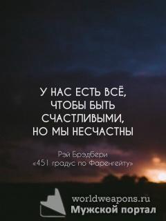 У нас есть всё, чтобы быть счастливыми, но мы несчастны.