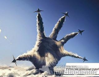 Запад помни: У России длинные руки. Шикарный арт. Истребители, рука.