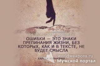 Ошибки - это знаки препинания в жизни, без которых, как и в тексте, не будет смысла.