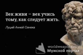 Век живи — век учись тому, как следует жить.