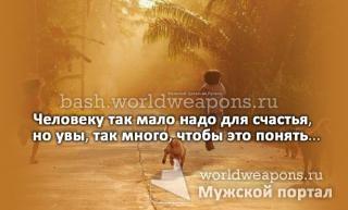 Человеку так мало надо для счастья, но увы, так много, чтобы это понять...
