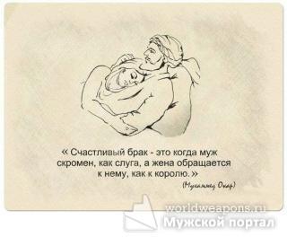 Счастливый брак - это когда муж скромен, как слуга, а жена обращается к нему, как к королю.