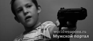 Сопляк легко может стать крутым, если у него в руках оружие.