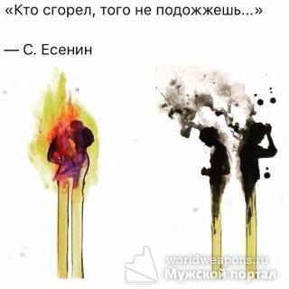 Кто сгорел, того не подожжешь...