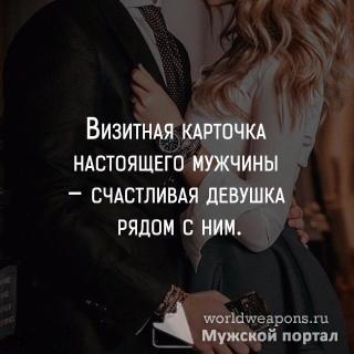 Визитная карточка настоящего мужчины - счастливая девушка рядом с ним.